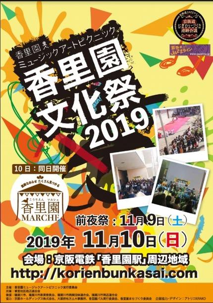 香里園文化祭2019