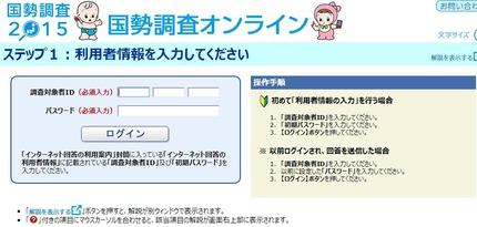 国勢調査オンライン3