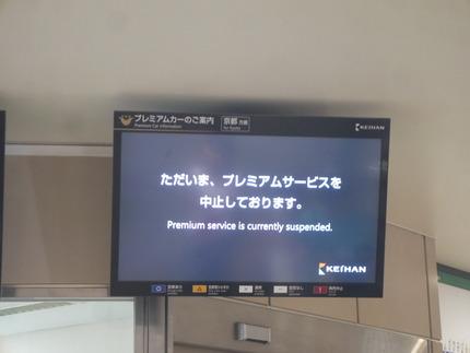 京阪 運転見合わせ2
