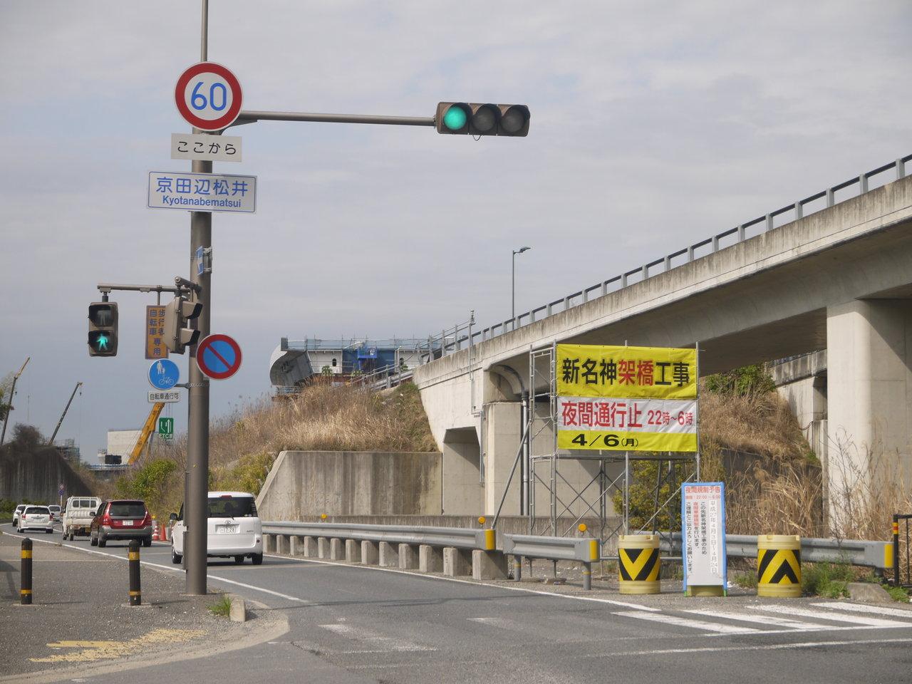 4/6は22時から第二京阪道路(枚方学研~八幡東)が夜間通行止め。新 ...