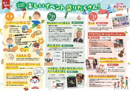 02.なにわ建築フェスタ チラシ(裏)