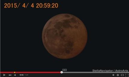 2015年4月4日 皆既月食の予想動画1