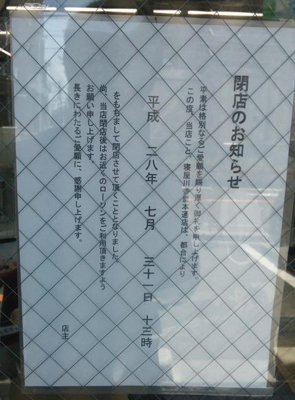 ローソン寝屋川香里本通町店