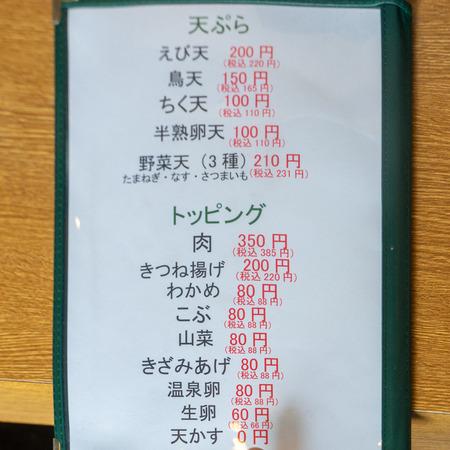 ランプ若蔵-2007287