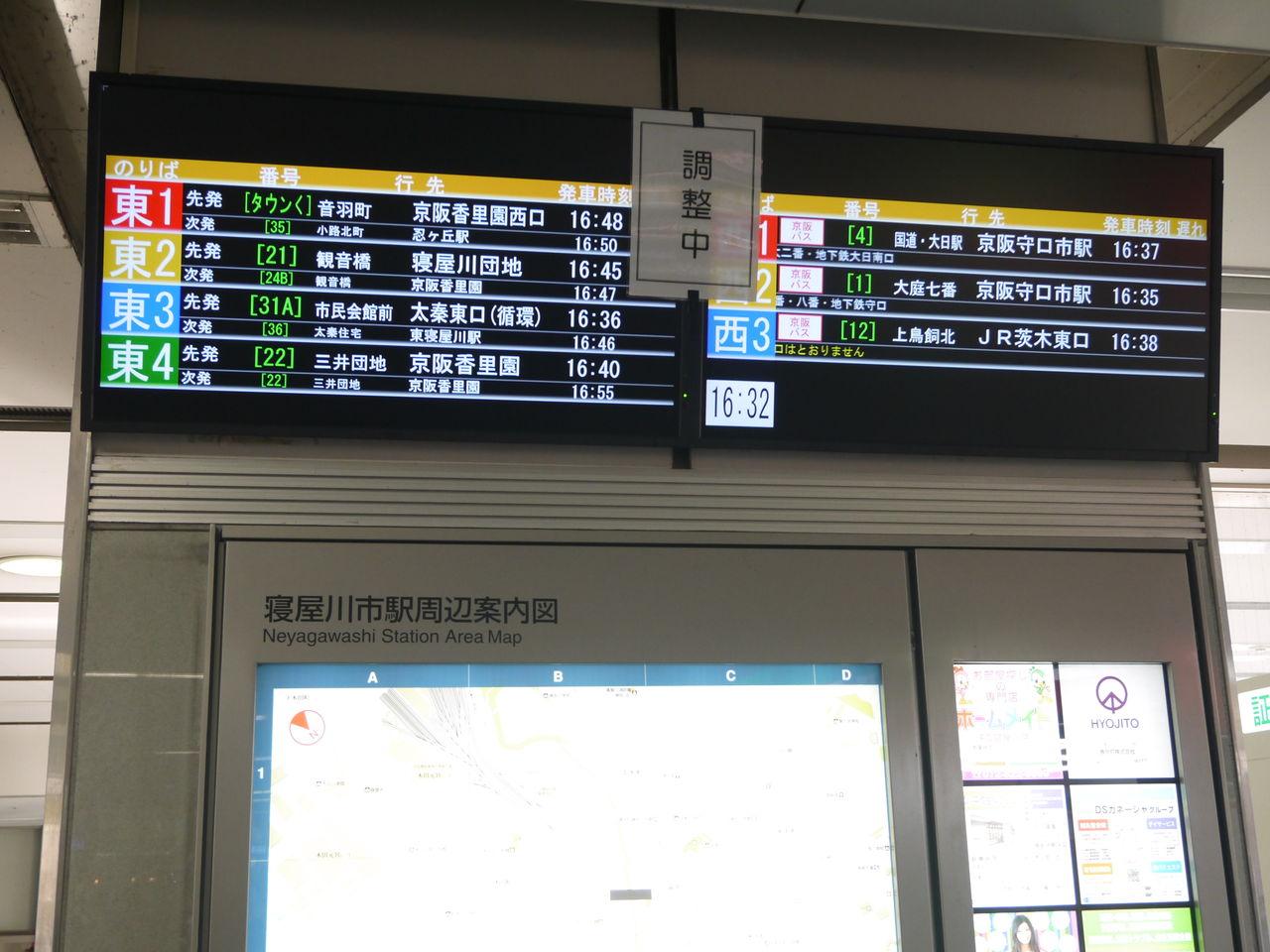 リアルタイム 遅延 京阪 電車