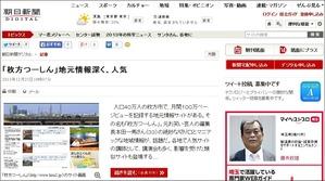 朝日新聞2013年12月25日