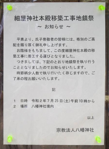 細屋神社 移転-12