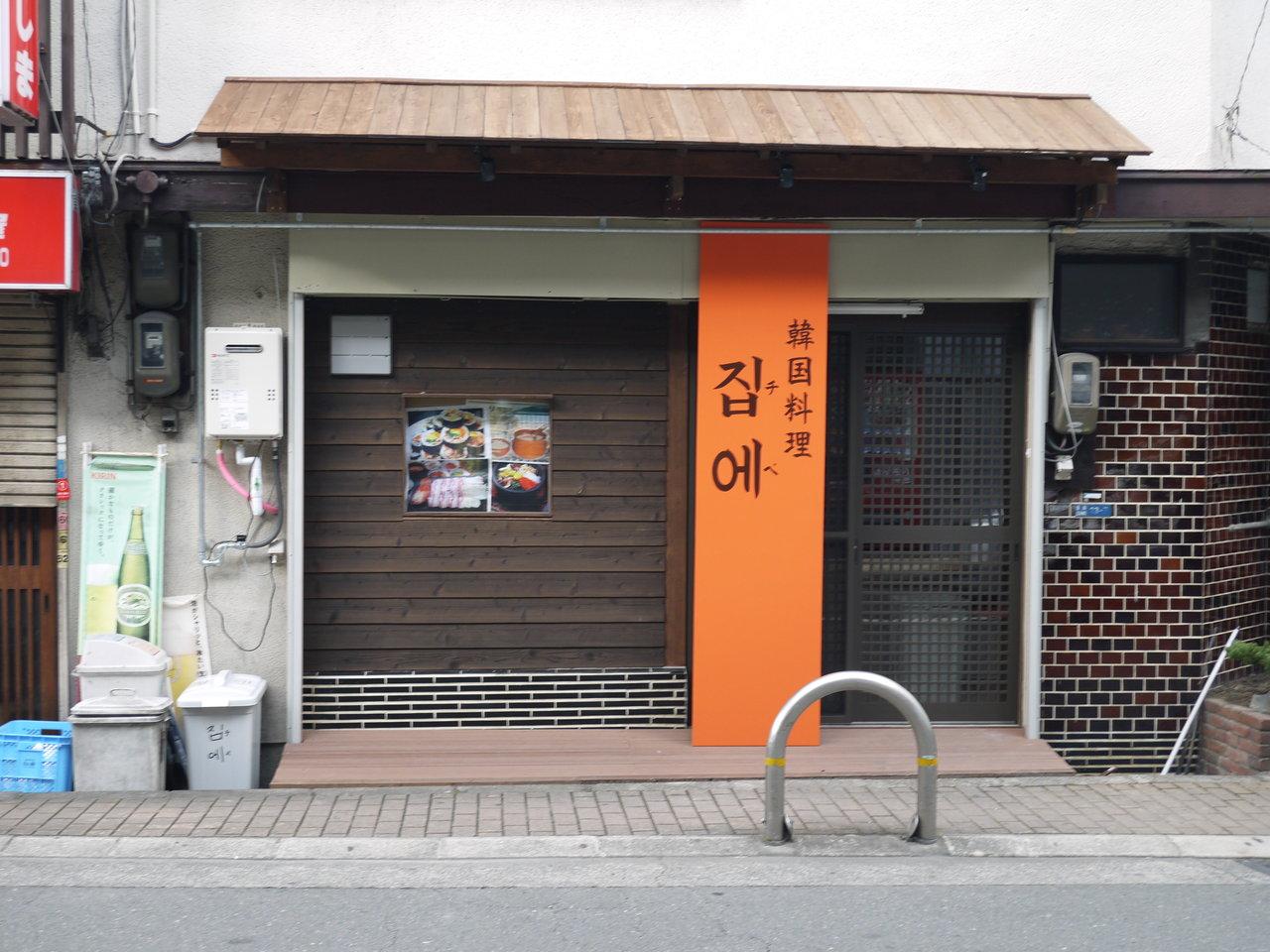 近くの韓国料理店