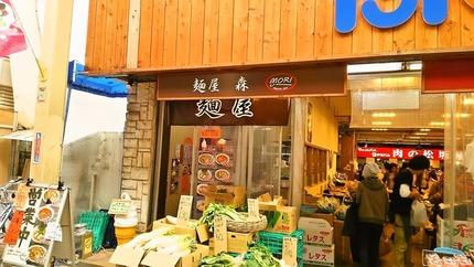 麺屋 森1