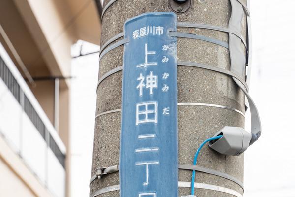 上神田-2009181