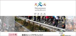 寝屋川ハーフマラソン2015