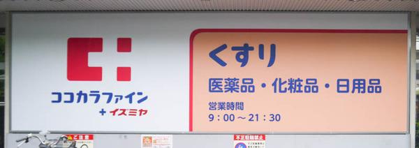 ココカラファイン イズミヤ寝屋川店2020年10月-3