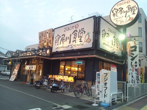 寝屋川食堂7