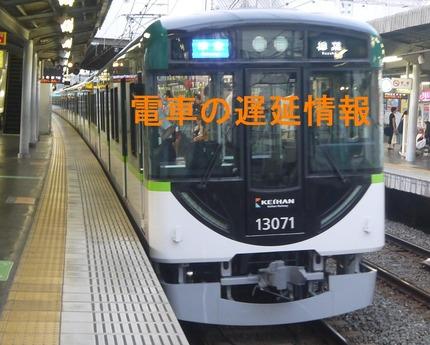 電車の遅延情報