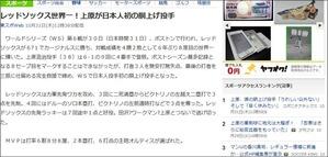 レッドソックス世界一!上原が日本人初の胴上げ投手