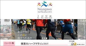 寝屋川ハーフマラソン2015 公式ホームページ