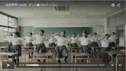 同志社香里ダンス部 高校野球応援