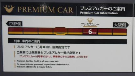 P2180302 - プレミアムカー