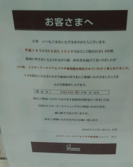 ミスタードーナツ香里園店 閉店のお知らせ