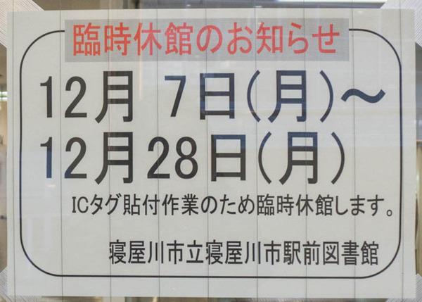 図書館 臨時休館のお知らせ-1