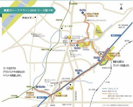 寝屋川ハーフマラソン コース図