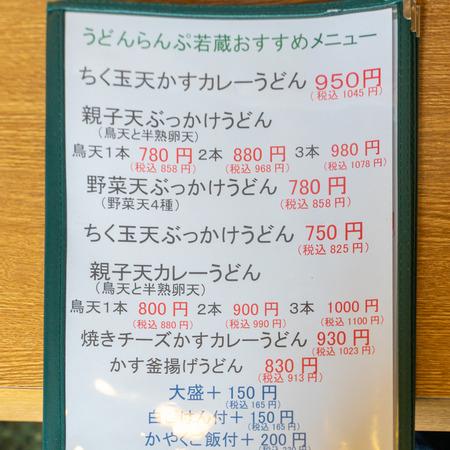 ランプ若蔵-2007285
