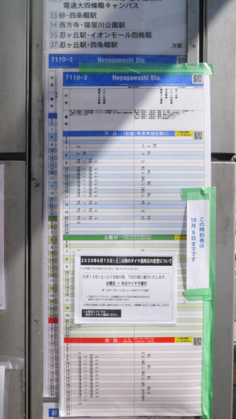 2020年10月9日ダイヤ改定-2