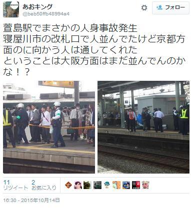 萱島駅でまさかの人身事故発生
