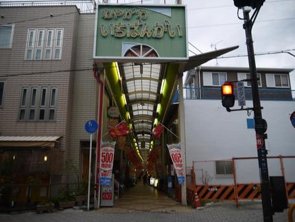 寝屋川一番街 500円商店街 6