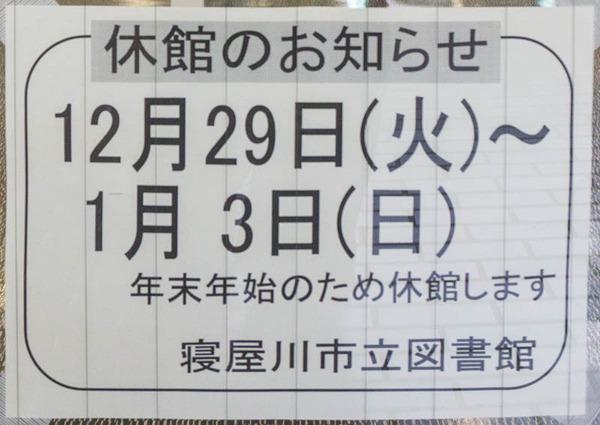 図書館 臨時休館のお知らせ-2