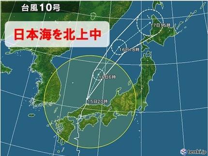台風10号 8月15日20時進路