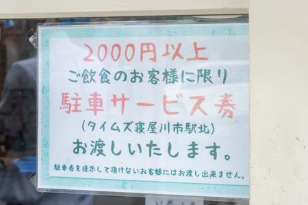 ランプ若蔵-20072811