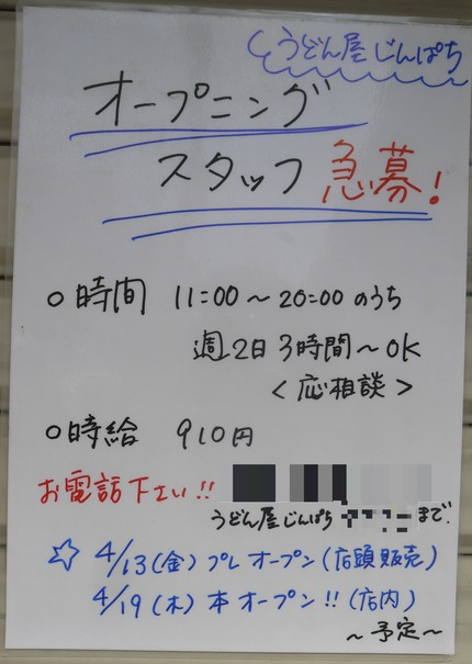 P2430495