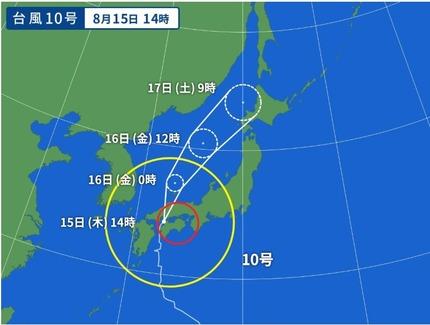 台風10号 8月15日14時進路