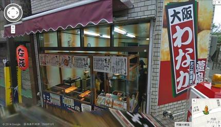 萱島本町のたこ焼き風自販機 ストリートビュー2