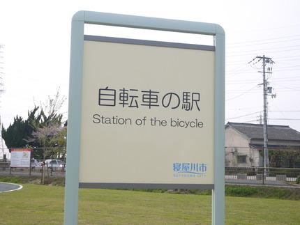自転車の駅 看板