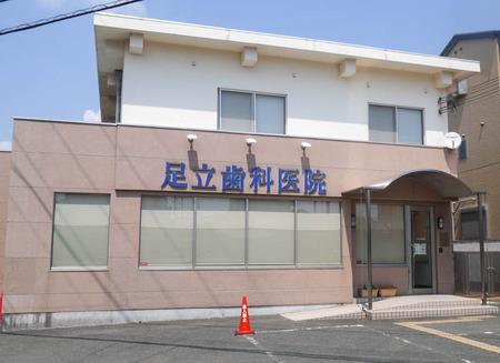 足立歯科医院-1