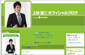 上田健二オフィシャルブログ