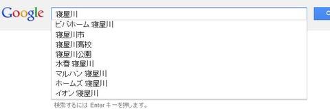 グーグルの検索候補