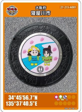 01.マンホールカード画像(表)