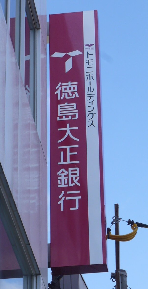 徳島 大正 銀行 合併