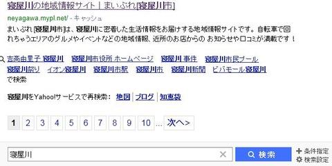 ヤフーの検索エンジン