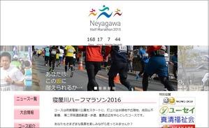寝屋川ハーフマラソン 公式ホームページ