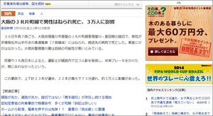 大阪のJR片町線で男性はねられ死亡、3万人に影響
