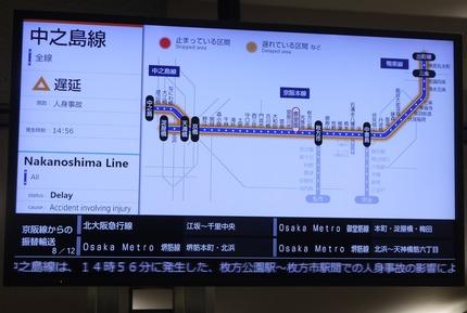 京阪 遅延