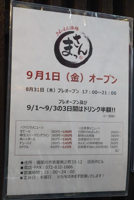 P2190263