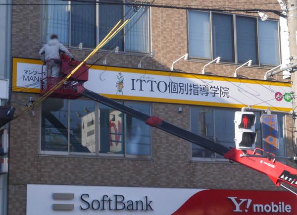 ITTO東香里校 2021年1月-4