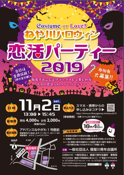 ねや川ハロウィン恋活パーティー2019