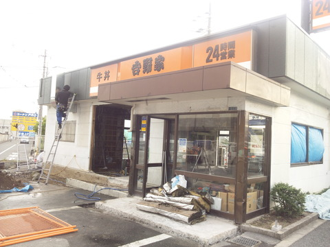 吉野家仁和寺店10
