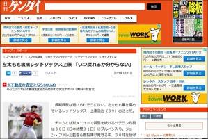 上原 開幕絶望 日刊スポーツ